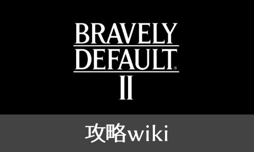 リー デフォルト 2 攻略 ブレイブ